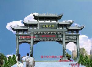 龙泉新农村石牌坊